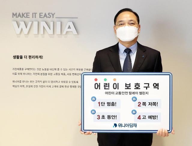 """김혁표 위니아딤채 대표 """"어린이 보호구역, 안전속도 꼭 지킵니다"""""""