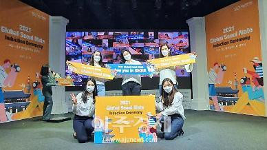 외국인 서울관광 홍보단, 2021 글로벌서울메이트 발대식 열고 활동 개시