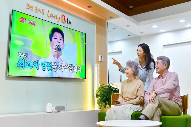 "SK브로드밴드, 'B tv 패밀리' 출시...""부모와 자녀 연결"""