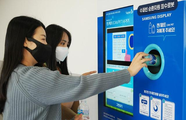 Samsung Display installs smart collection boxes for recycling at production base