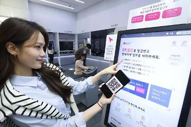 LG Uplus opens first unmanned store based on simple authentication and payment.