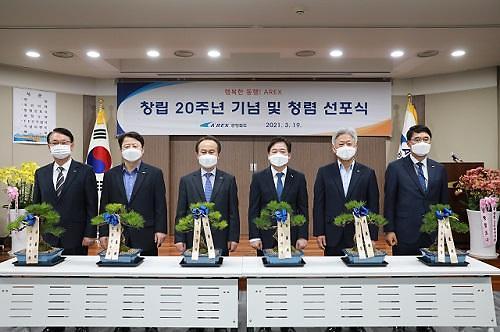 공항철도, 창립 20주년 맞아 윤리경영 실천을 위한 청렴 선포식 개최