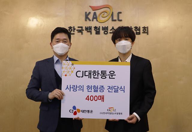 CJ대한통운, 백혈병 소아암 환아에 헌혈증 400장 기증