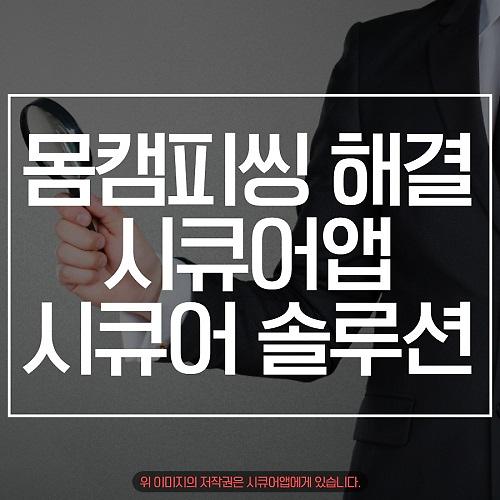 시큐어앱, 몸캠피싱 피해 예방법 공개