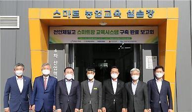 대중소협력재단, 미래 농업인재 육성…스마트팜 구축 지원