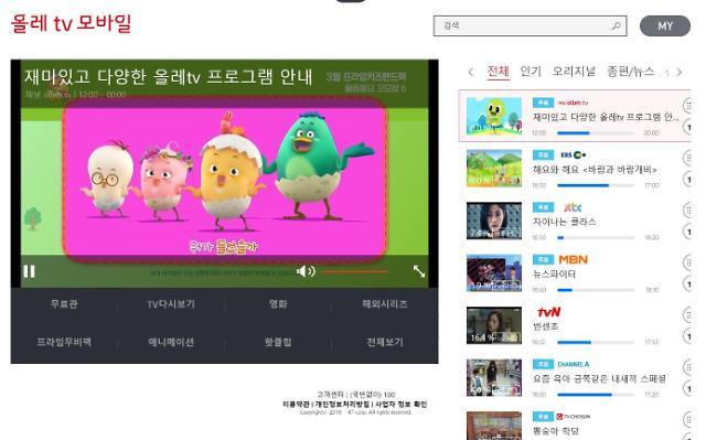 [PC버전으로 제공 중인 올레tv모바일 이용 화면 갈무리.]