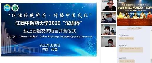 """世明大学孔子学院学员参加""""汉语桥""""线上团组交流项目"""
