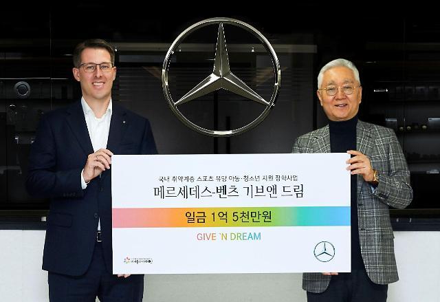 벤츠 사회공헌위원회, 스포츠 유망주에 장학금 1억5000만원 전달