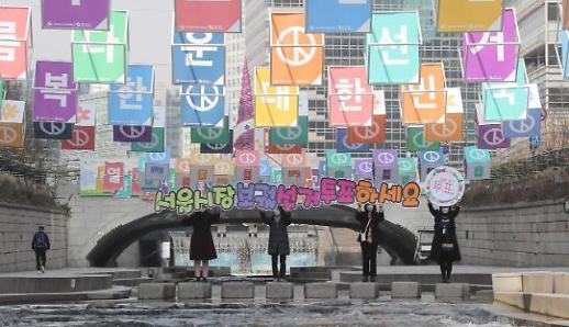 首尔市举行公益活动鼓励选民积极投票
