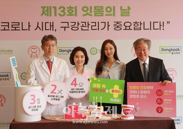 [포토] 동국제약-치주과학회, 잇몸의 날 캠페인 개최