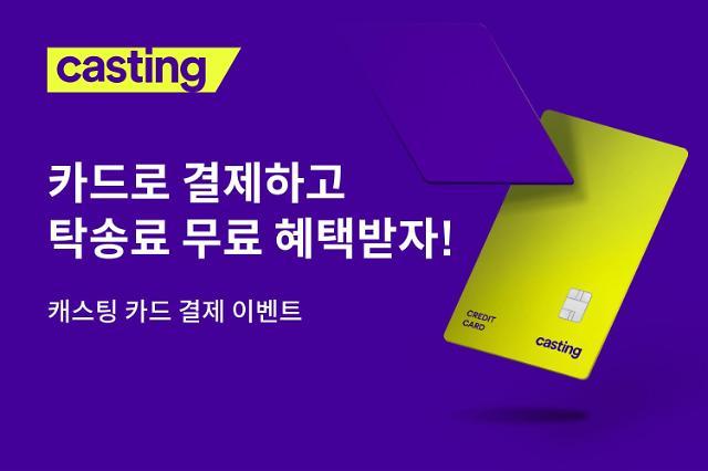쏘카 중고차 플랫폼 '캐스팅', 신용카드 결제 도입