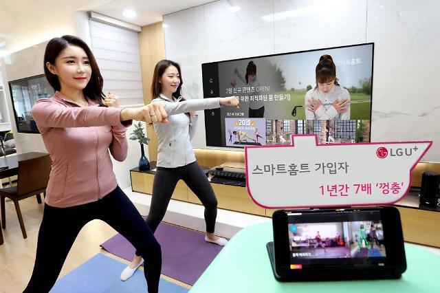 운동도 집콕 열풍…LG유플러스 '스마트홈트' 가입자 1년 새 7배↑