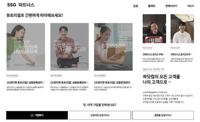 SSG닷컴, 오픈마켓 개봉박두…다음달부터 시범운영