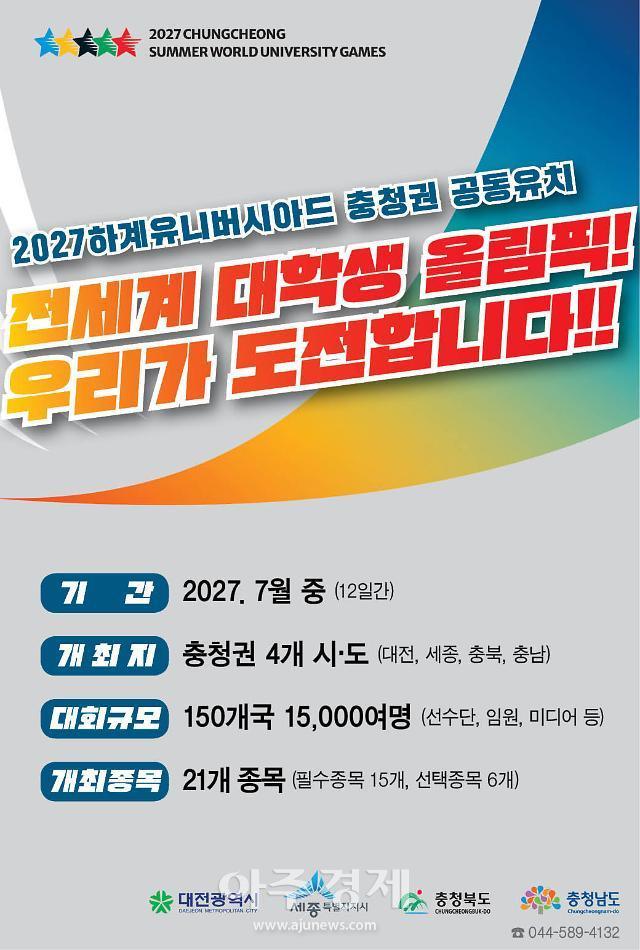 충남도 '2027 하계세계대학경기대회' 유치 국내 절차 돌입
