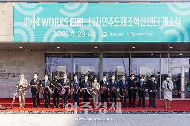 한국디자인진흥원, 디자인주도 제조혁신센터 3호 경기센터 개소
