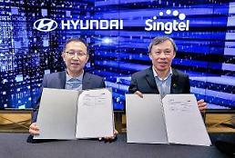 現代自、シンガポール1位の通信会社「シングテル」と協力…自動車製造方式の革新