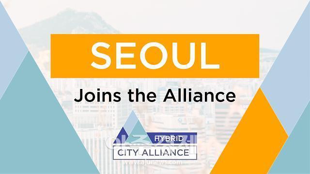 서울, 하이브리드 시티 얼라이언스 회원도시 합류…아시아 최초
