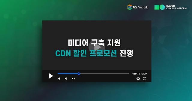 GS네오텍, 네이버클라우드 신규고객 대상 반값CDN 지원