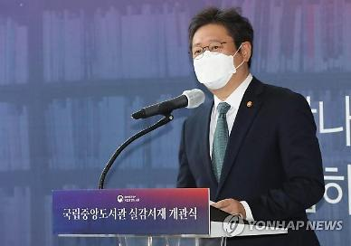 [공직자 재산공개] 황희 장관, 6억948만원...주진숙 원장 101억3615만원