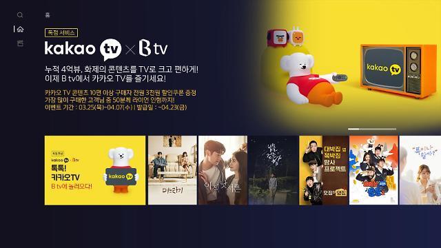 SK브로드밴드·카카오엔터, 콘텐츠 사업 맞손…B tv에서 연애혁명 본다