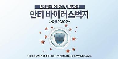 GNI개나리벽지, 업계 최초 바이러스 사멸률 99.999% 안티 바이러스벽지 개발