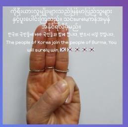 オン・オフラインキャンペーンを通じてミャンマーデモ隊に対する支持を示した韓国国民