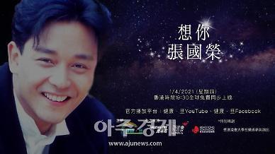 그의 영화와 음악을 추억하다…장국영 18주기 추모콘서트 열린다