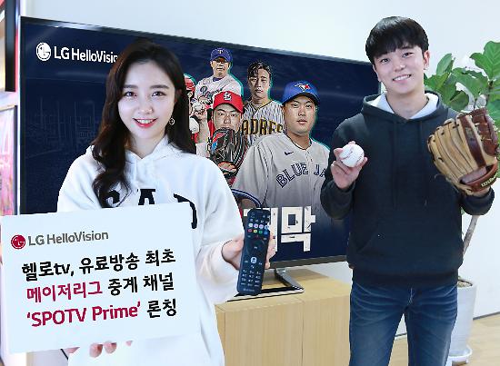 LG헬로비전, 메이저리그 독점 중계 채널 'SPOTV Prime' 론칭