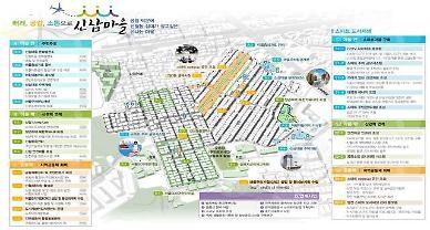 서울시 도시재생위, 신월3동·도봉2동 도시재생계획 가결
