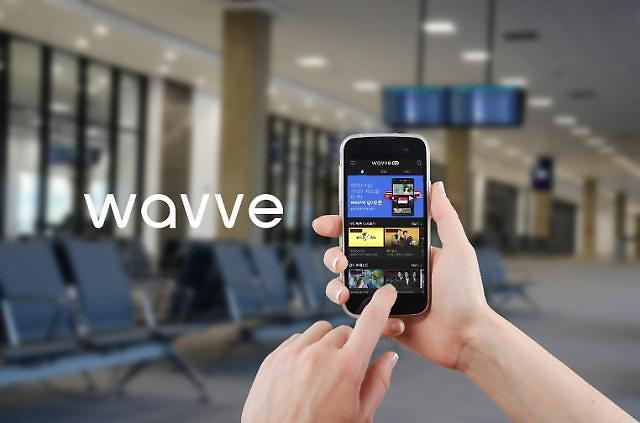 웨이브, 콘텐츠에 1조원 투자..글로벌 OTT 기반 다진다