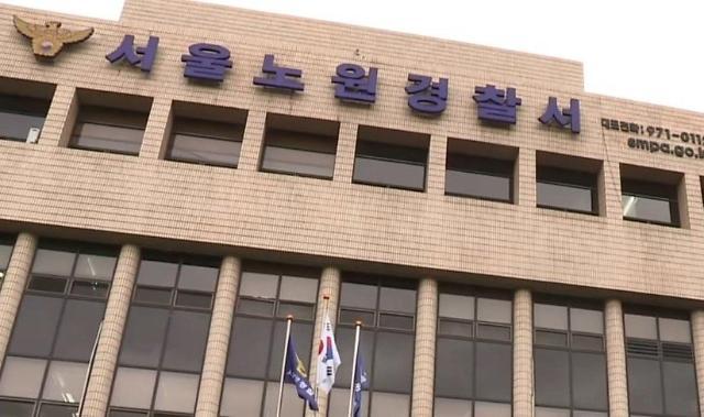 노원 중계동 아파트서 세모녀 피살…20대 남성 자백