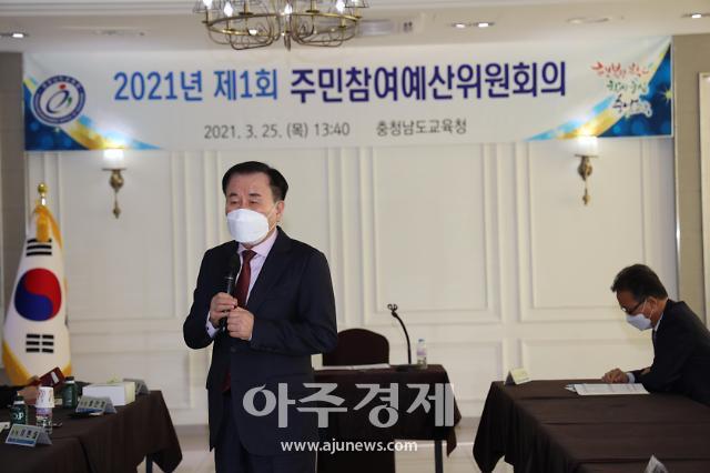 충남교육청, 예산 3박자로 편성한다···제1회 주민참여예산위원회 개최