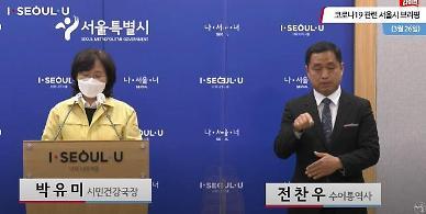 [코로나 19] 서울시 신규 122명 확진…관악구 직장서 7명 추가