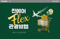 ジンエアー、4月にも国際線の観光飛行…10万8000ウォンから