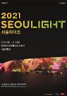 서울디자인재단, 220미터 스크린에 펼쳐지는 '2021 서울라이트 봄'개최