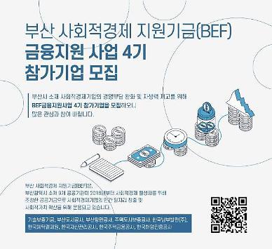 해양진흥공사, 사회적 기업 지원에 앞장…공공기관 연대해 최대 7억원 지원