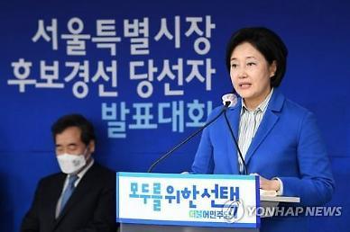[4‧7 재보선] 전직 국회의원 116명, 박영선 지지 서울 문제 풀어갈 적임자