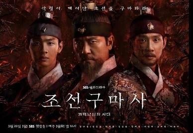 Historical inaccuracies lead to rare withdrawal of TV series in S. Korea