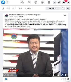 [라오스 Lao National Television] 해외 언론인 초청 프로그램 소개 보도