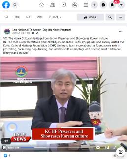 [라오스 Lao National Television] 한국 문화재단 방문 취재
