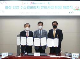 Hwaseong City to build 80-megawatt hydrogen power plant by 2024