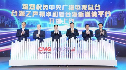 """开播上线!中央广播电视总台台海之声和 """"看台海""""新媒体平台亮相"""