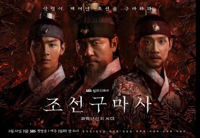 """조선구마사, 배우 줄사과…""""역사왜곡 가능성 인지 못해 죄송"""" (종합)"""