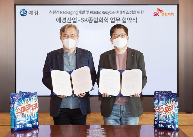 SK종합화학, 애경산업과 친환경 플라스틱 용기 공동개발