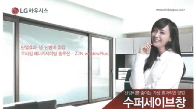 난방비 40 만원 절감 … LG 하우 시스와 KCC 과장 광고