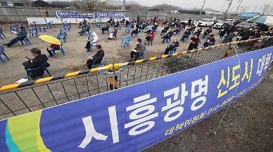 기재부 광명·시흥 매입한 직원 없다...국민의힘 조사 결과 반박