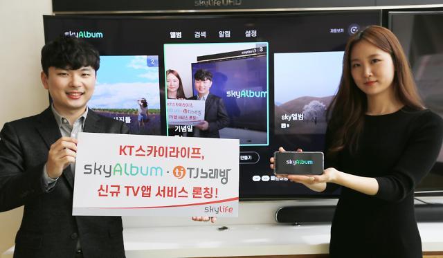 """KT스카이라이프, 앨범·노래방 신규 TV앱 서비스 론칭…""""가족 간 공감 경험"""""""