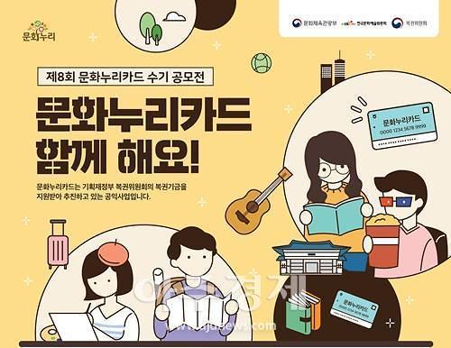 복권기금으로 누리는 문화, 수기공모전 개최