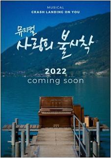 《爱的迫降》将翻拍音乐剧 预计明年与观众见面