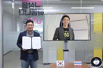 LGユープラス、タイに5Gコンテンツ・ソリューションの輸出…125億ウォン規模